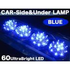 サイドマーカーランプ LED 60個 ネオン管並み 広拡散 LEDサイド カーランプ 4連サイドランプ 318青