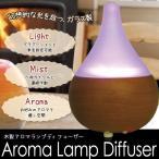 アロマディフューザー ロングタイプ 木製 天然木 リラックス ガラス 木製アロマ611W