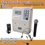 ワイヤレスマイク ワイヤレスマイクセット スピーカーセット ピンマイク アンプ内臓 SD/ USB カセットテープまでOK 拡声器 ポータブル充電式 リモコン付 AK-668