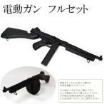 電動ガン 本体 エアガン ライフル セット AK47 電動ガン D98 18歳以上 フルセット ライフル p90 g36 m4 あすつく対応