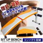 シットアップベンチ トレーニングマシン 本格的 ダイ
