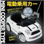 電動乗用カー ミニクーパーtype プロポ付 乗用玩具 ラジコン プレゼントに 乗用カーCR1405