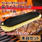 ステーキ皿 鉄板プレート 超ロングサイズ 36cm DYKP