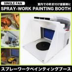 ペインティングブース 塗装の吹き付け スプレーガン ペイントブースE420K