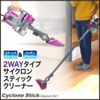 サイクロン掃除機  サイクロンクリーナー 掃除機 2in1 ハンディ&スティック サイクロン ハンディクリーナー 軽量 コンパクト 掃除機EQ606
