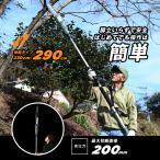 高枝切りチェーンソー 切断機 230-290cm 調節OK 高枝チェンソET1208