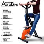 エアロバイク 家庭用 フィットネスバイク ダイエット エクササイズ 有酸素運動 バイクF-917EZ