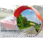 カーブミラー 80センチ 直径80cm 安全第一 道路 車庫 GJJ-80-OR