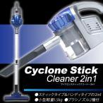 サイクロンクリーナー 掃除機 2in1 ハンディ&スティック 掃除機 GW906