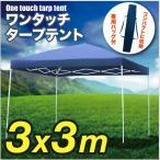 タープテント テント ワンタッチタープテント 3.0×3.0m 青 緑 専用BAG付 HC-A30