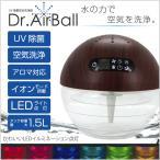 空気清浄機 アロマディフューザー Dr.エアボール 1.5L UV除菌 マイナスイオン発生 LEDライト点灯 K30