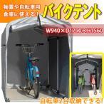 ガレージテント バイクテント サイクルハウス テント アルミフレーム サイクルガレージ 自転車 単車 スクーター 車庫 QH-CP-001