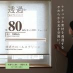 ロールスクリーン 麻スクリーン ロールカーテン ロールブラインド 幅80cm 麻混 スクリーンRK80麻