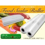 フードシーラー 2本 専用ロール真空パック 真空パック器 美味しさそのまま 家庭用 フード 食品保存 料理 ロールS-100-F2本