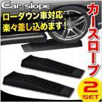 カースロープ 整備用スロープ ステップ 2個1セット ローダウン車 車高短 エアロ装着車 ラダー タイヤ止め スロープST-3P
