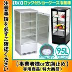 冷蔵ショーケース 4面ガラス LEDライト付 95L 業務用 冷蔵庫 店舗 タテ型 ディスプレイクーラー T95F-R