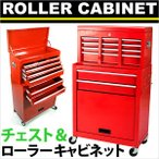 工具箱 道具箱 ローラーキャビネット チェスト&ローラーキャビネット 工具ボックスXTB220