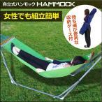 ショッピングハンモック ハンモック 自立式 ポータブルハンモック 折りたたみハンモック 収納バッグ付き ハンモックYRTJDC