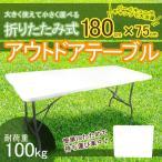ショッピングアウトドア アウトドアテーブル 折り畳み式 頑丈 大型 180×75cm アウトドア 長テーブル 外テーブルZK-180