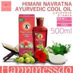 ヒマニ ナブラトナクールオイル 1本/500ml《5%分値引クーポンプレゼント》 アーユルヴェディック 9種のハーブ