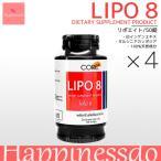 リポエイト 4本セット (1本/50錠) LIPO8 100%天然成分