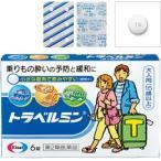トラベルミンシニア 6錠【第2類医薬品】