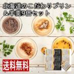 北海道アンソロポロジー  北海道のこだわりプリン&羊羹9個セット「送料無料」「産地直送」「北海道ギフト」「ギフトセット・詰め合わせ」お中元 御中元