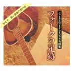 キングレコード フォークの足跡 フォーク・ニューミュージック名曲集(全158曲CD8枚組 別冊歌詩本付き)