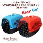 ハウスにもなるカラフルトラベルキャリー EASY GO(イージーゴー)!(横幅33x47cm)HUGGY BUDDY'S(ハギーバディーズ)