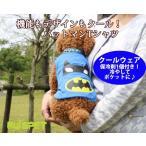 保冷剤付き☆バットマンクールポケットTシャツ/ブルー (XS-XLサイズ)【RUISPET ルイスペット】 ワンコ服 犬服 ドッグウェア