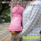 ガールズフリルレインコート/ローズピンク 小型犬用 (M-XLサイズ)【RUISPET ルイスペット】 ワンコ服 犬服 ドッグウェア