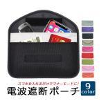 携帯電話を簡単に圏外 電波遮断 ポーチ マナーモード 電磁波シールドケース ガジェットケース