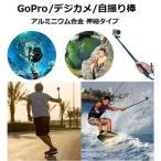 GoPro 自撮り棒 防水 画像