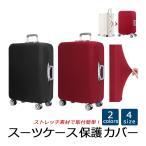 スーツケースカバー キャリーカバー 伸縮素材 ストレッチ 無地 保護カバー 傷防止 汚れ防止 耐久性 弾力性 洗える カバー S M L XL