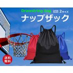ジムサック ナップサック スポーツバッグ 巾着袋 リュック ナイロン 撥水 軽量 耐久性 ポケット付き 男女兼用