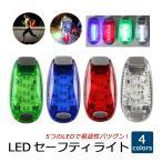 セーフティーライト LED 5個搭載 クリップ型 LEDライト 3パターン 発光 モード切替 事故防止 ランニング ストロボ発光 ランニングライト 取説付き