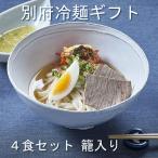 別府冷麺ギフト 4食セット (竹籠入り)  一休の泪 送料無料