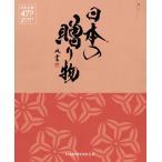 選べるカタログギフト 日本の贈り物 梅 送料無料 内祝い プレゼント ギフト