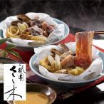 ギフト すき焼き 京都の名店  祇園さゝ木 国産牛すき焼き風包み蒸し ささき 佐々木