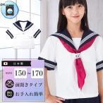 【送料無料】半袖セーラー服/前開きジッパー 日本製