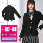 【送料無料】スクールブレザー【黒・ブラック】ウール100%タイプ/日本製 国内生産 学生 制服 上衣 ジャケット 女子高生 女子 レディース 中学生 高校生
