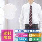送料無料 男子 スクールワイシャツ 長袖/ノーアイロン 速乾 形態安定 UVカット ポケット付き メンズ 高校生 中学生 小学生 学生 ノンアイロン カッターシャツ