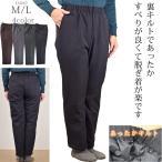裏キルトスラックス ウエストゴム(M/L) | 日本製 シニア レディース 中綿 防寒 ミセス