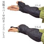 黒腕カバー甲付き  | 送料無料 メール便 農作業 ガーデニング 腕カバー 運転 紫外線防止 日焼け防止