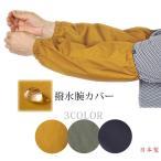 撥水腕カバー リップタフタ 日本製 作業用腕カバー ガーデニング 園芸 草むしり  腕抜き