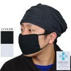 洗えるマスク 2枚組 綿100% 日本製 大人用 在庫あり 繰り返し 使える