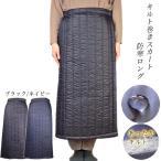 キルト巻きスカート防寒ロング L〜4L | 日本製 キルティング 冬物 ミセス 部屋着