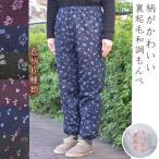 裏起毛もんぺ かわいい柄 M/L/LL| 日本製 秋冬 レディース