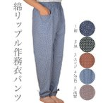 綿リップル作務衣パンツ | 綿100% 部屋着  日本製 もんぺ