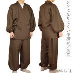 シワになりにくい作務衣03焦茶   日本製 部屋着 和服